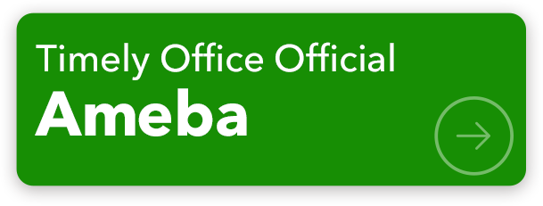 Timely Office Official Blog